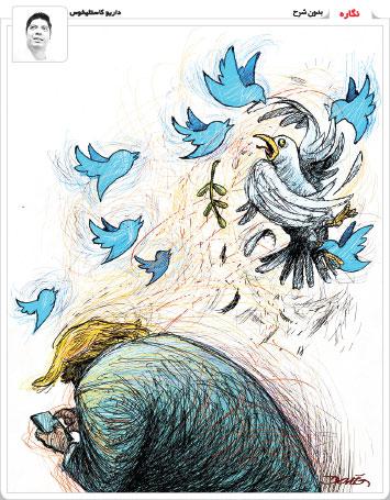 ترامپ توییترباز!/کاریکاتور