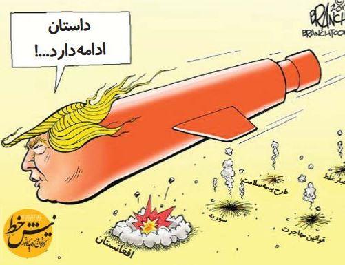 ترامپ