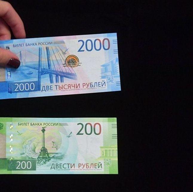 رونمایی از اسکناس جدید ۲۰۰و ۲هزار روبلی روسیه