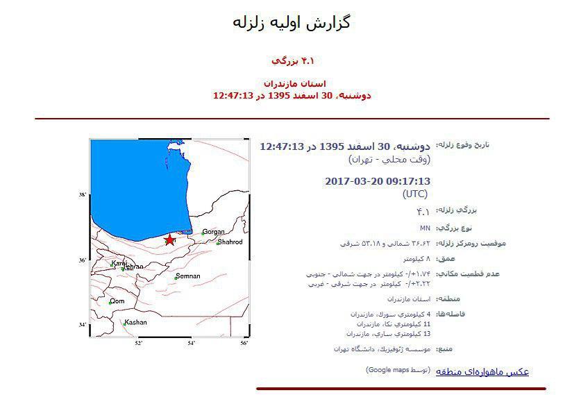 زلزله مازندران