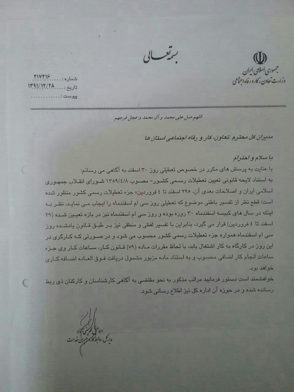 تعطیلی 30 اسفند