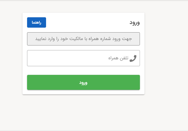 ثبت اطلاعات در سامانه املاک و اسکان کشور