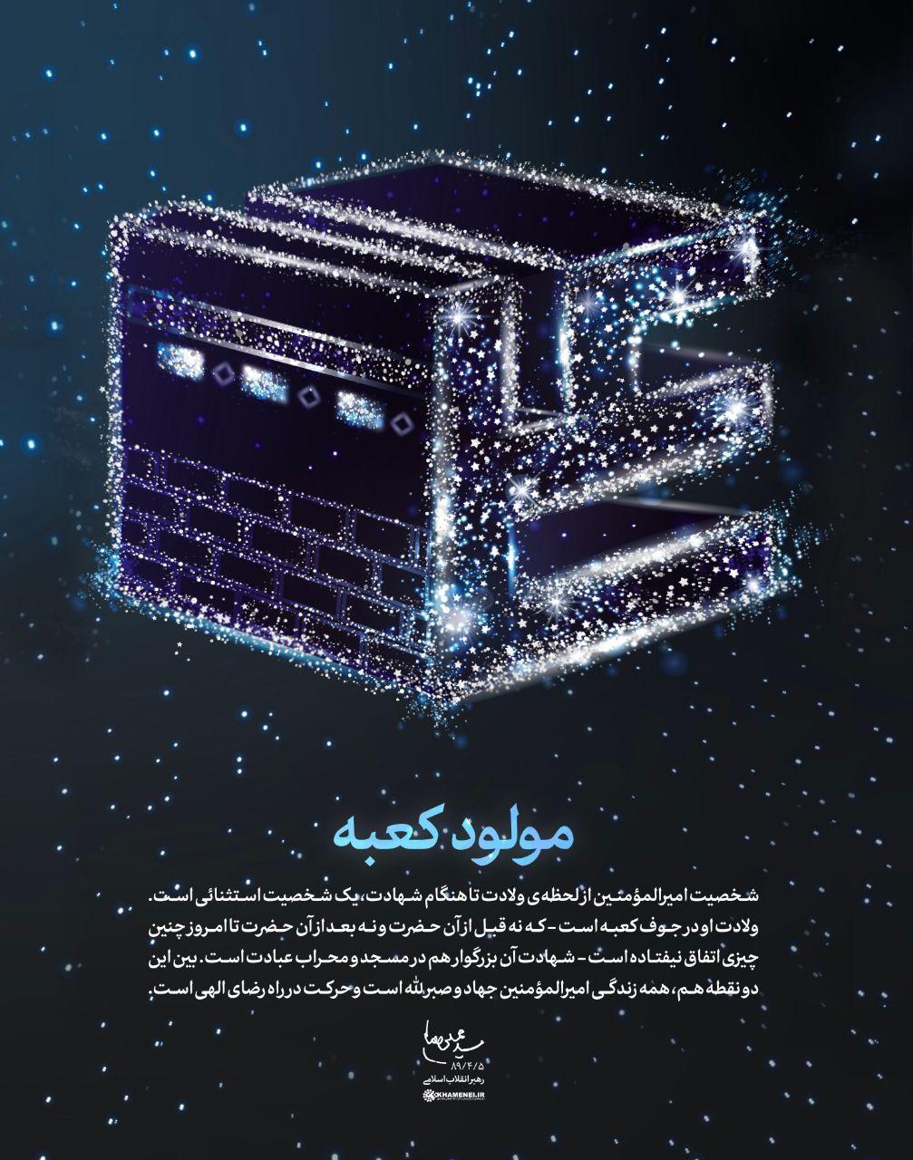پوستر جدید سایت رهبر انقلاب به مناسبت ولادت حضرت علی(ع)