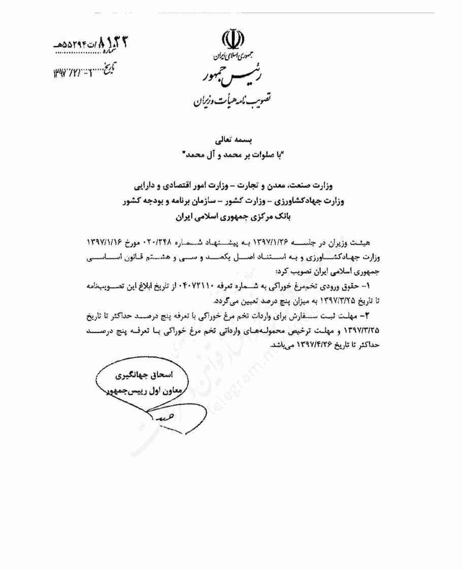 تعیین و مهلت ثبت سفارش تا 25 خرداد، حقوق ورودی تخممرغ 5 درصد شد +سند