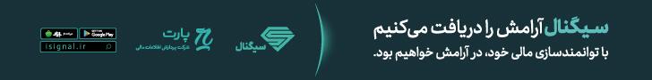 سیگنال نسخه دسکتاپ صفحه سرویس