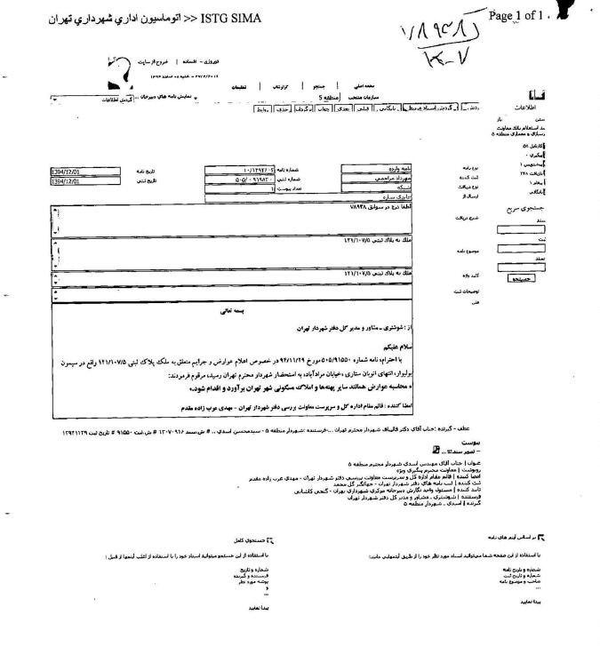 افشای واگذاری غیرقانونی ملک به عضو جمعیت آبادگران/ طاق زدن عوارض با مجوز هولوگرام!