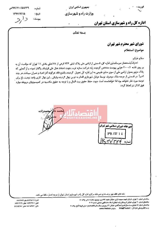 مجوز باغ 6هزار متری ولنجک صادر شد