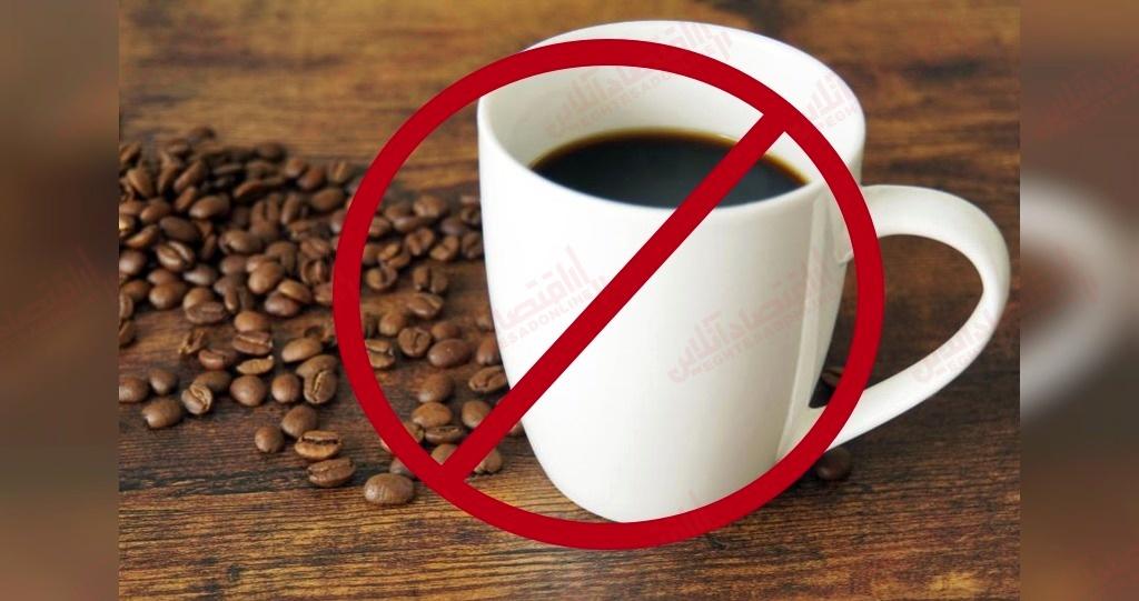 قهوه ممنوع