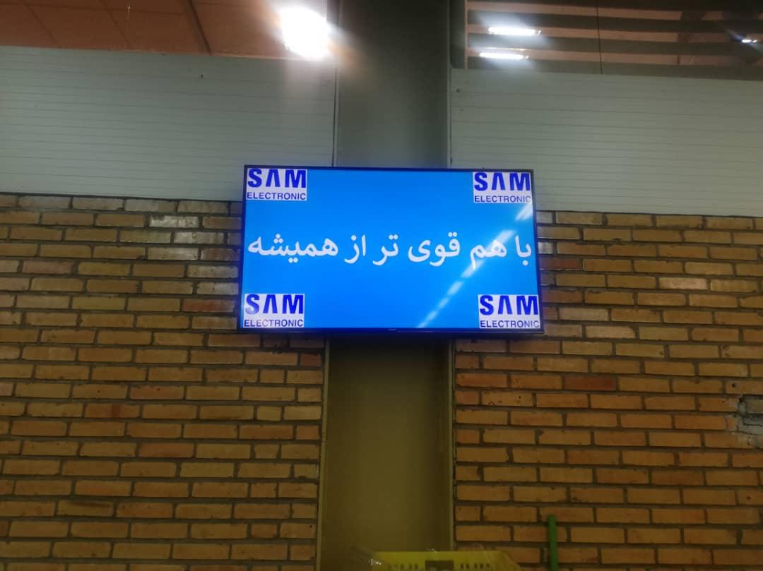 شرکت سام الکترونیک