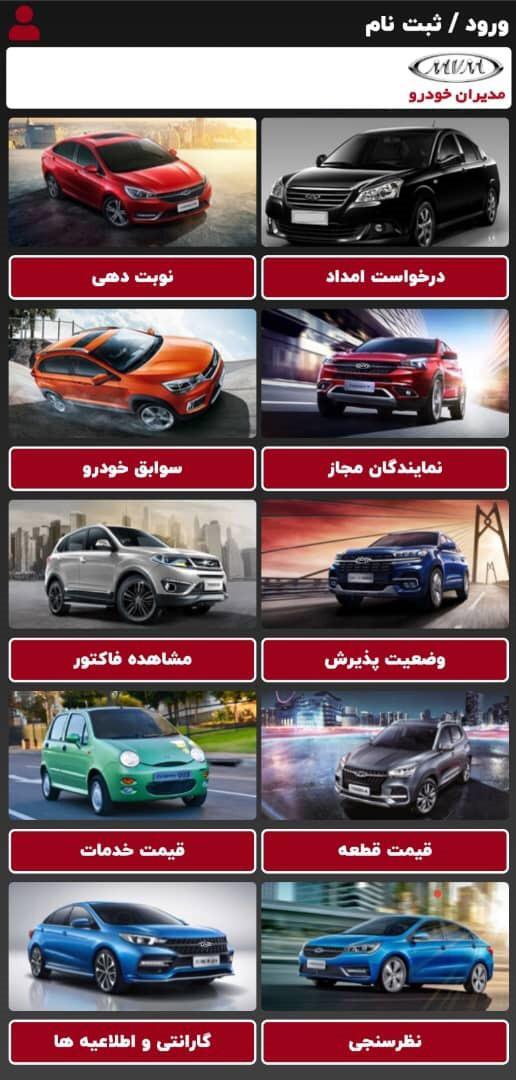 اپلیکیشن خدمات پس از فروش شرکت مدیران خودرو