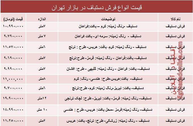 قیمت فرش تهران