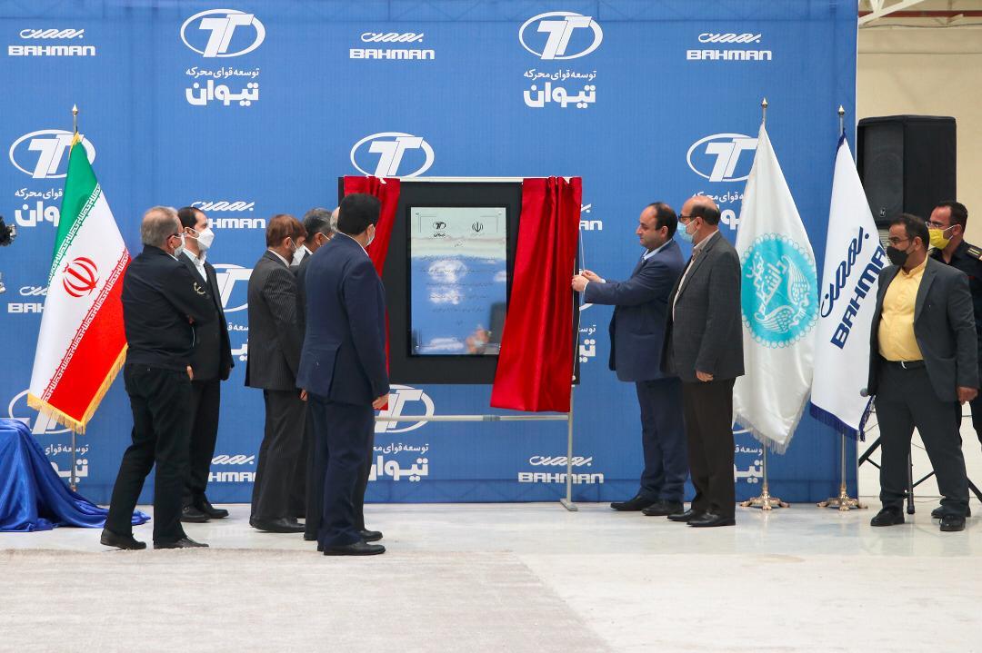کارخانه تولید موتورهای پرقدرت و کم مصرف تیوان با فرمان رییس جمهوری افتتاح شد