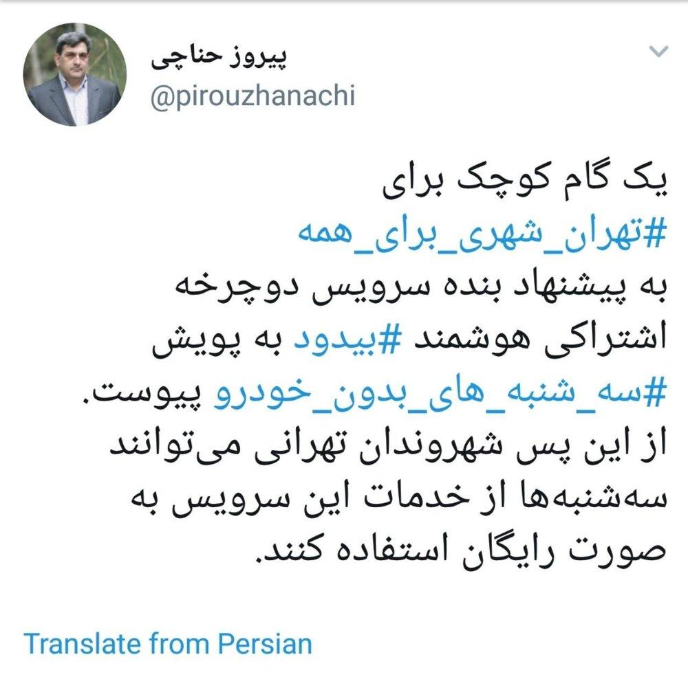 شهردار تهران