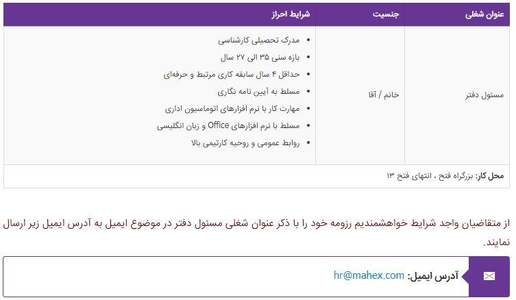 استخدام مسئول دفتر در تهران