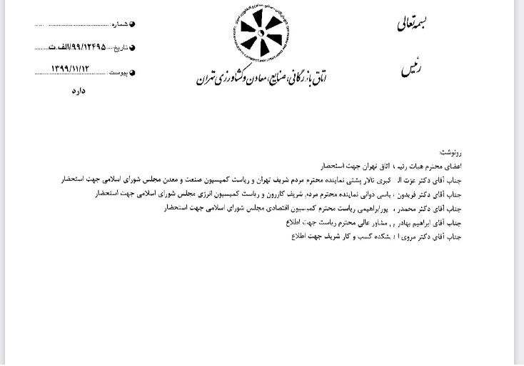 نامه اتاق بازرگانی تهران به رییس مجلس