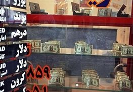 جزئیات نامهنگاری جدید بانک مرکزی با صرافان