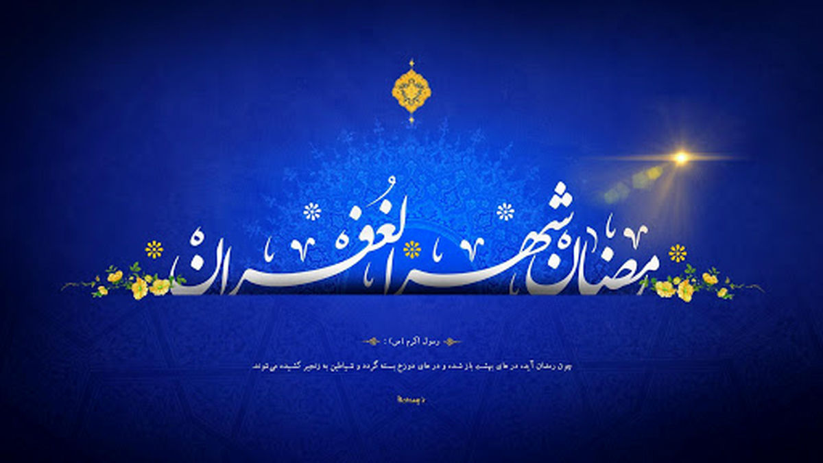 دعای روز نهم ماه مبارک رمضان +صوت