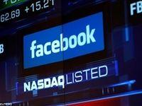 کاربران فیس بوک با دریافت ۲۵۰ دلار آن را ترک می کنند