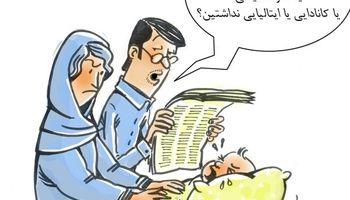 انگلیسیهای گریه ئو! (کاریکاتور)
