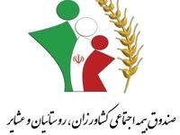 مستمری بگیران صندوق بیمه کشاورزان فیش حقوقی میگیرند