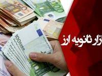عرضه ۵.۷میلیارد یورو در بازار ثانویه/ ۷۰۰میلیون یورو بدون مشتری ماند