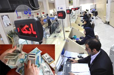 ۲۰ هزار میلیارد تومان؛ افزایش سرمایه در بانکها