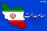 مجمع شرکت سرمایهگذاری استان فارس مرتبط با سهام عدالت لغو شد