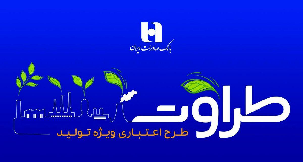 برنامه ویژه حمایت از رونق تولید بانک صادرات ایران اعلام شد