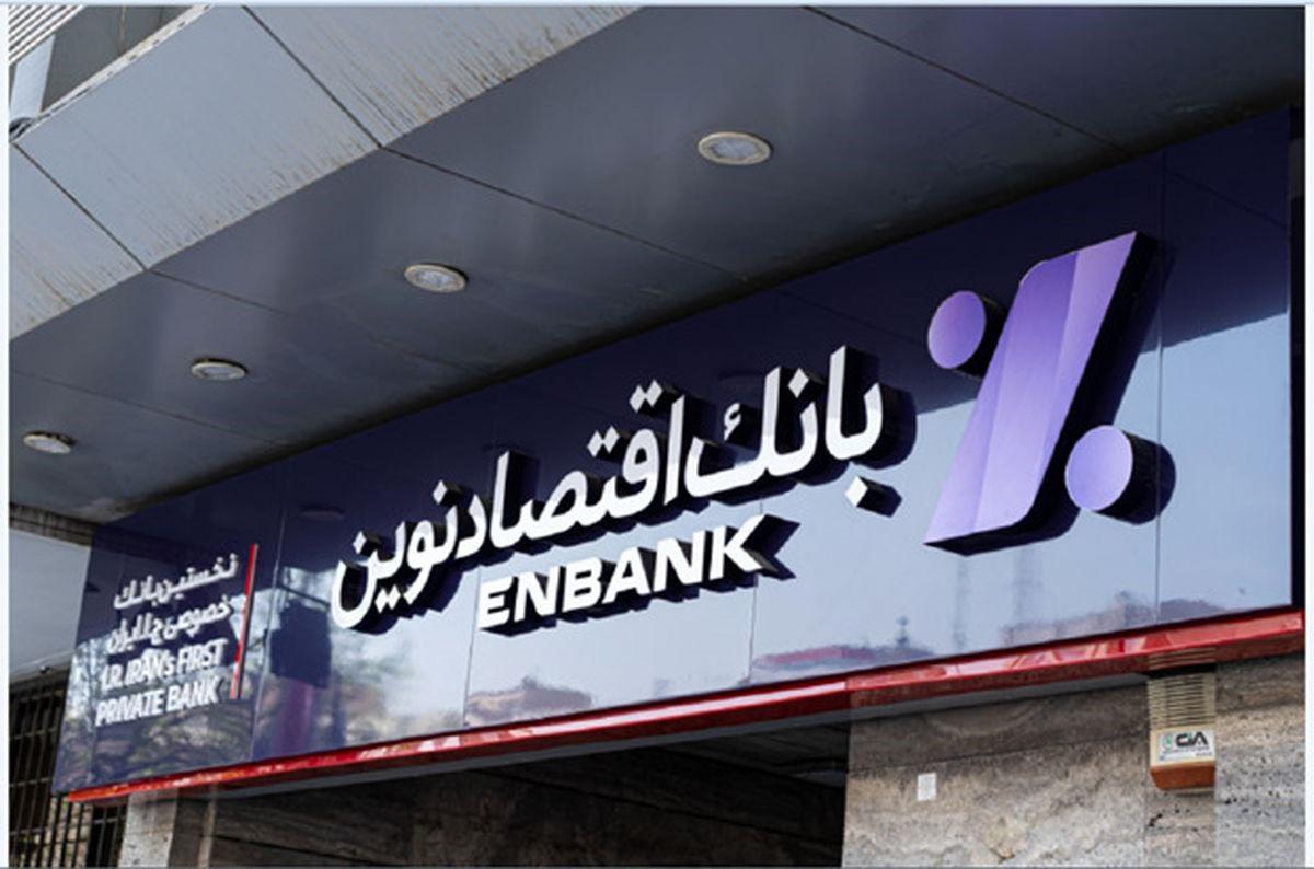 تلفن و آدرس شعب بانک اقتصادنوین در تهران