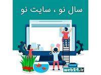 سال نو! سایت نو! خانه تکانی مجازی در جشنواره بهارانه وب 24