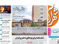 صفحه اول روزنامههای استانی 3اردیبهشت 98