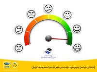 رگولاتوری: ایرانسل برترین شرکت اینترنت بیسیم ثابت در کسب رضایت کاربران