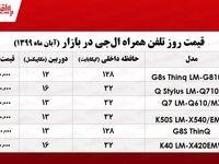 جدیدترین موبایلهای ال جی چند؟  +جدول
