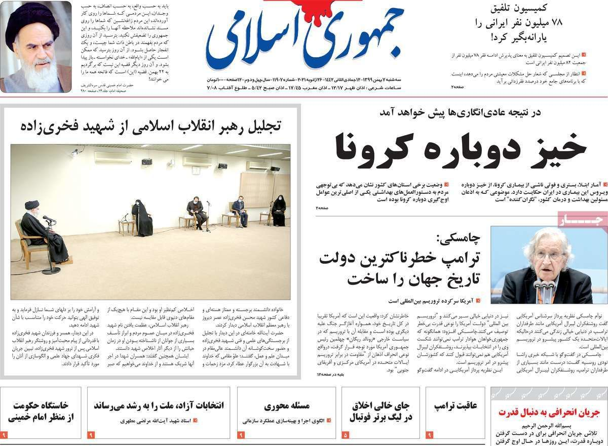 عناوین روزنامه های صبح کشور