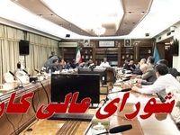 نشست شورای عالی کار با دستور کار مزد ۹۷ آغاز شد