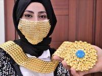 ماسک ۳میلیون تومانی با نخ طلا!