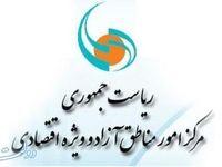 ابلاغ  مصوبه دولت درباره مجوز فعالیت در مناطق آزاد