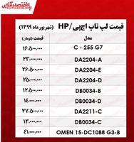 قیمت جدید لپ تاپ اچپی در بازار +جدول