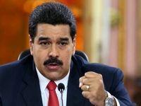مادورو: ونزوئلا مرز با برزیل را مسدود میکند