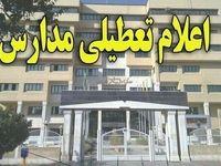 مدارس و ادارات تهران تعطیل نیست