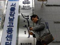 راهاندازی مجدد شعبه بانک ملت در سئول کرهجنوبی