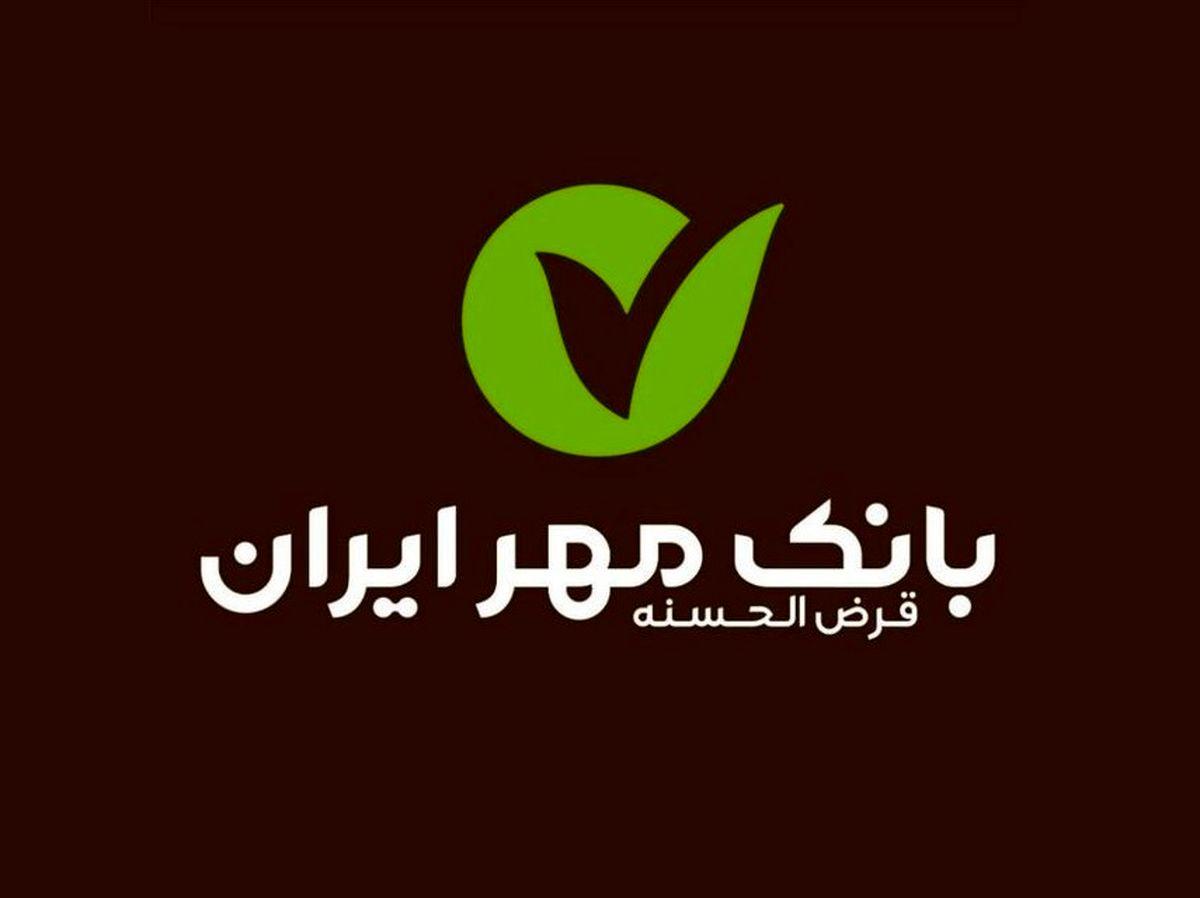 نقش بانک مهر ایران در گسترش بانکداری اسلامی