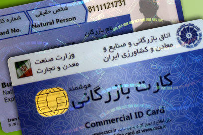 عمل نکردن صادرکنندگان به تعهدات ارزی موجب ابطال کارت بازرگانی میشود