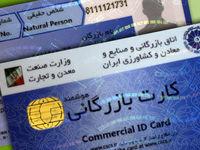 جزییات تعلیق کارت بازرگانی صادرکنندگان متخلف