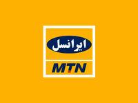 حذف بستههای پر طرفدار اینترنت ایرانسل