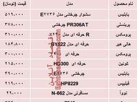 مظنه انواع سشوار در بازار تهران؟ +جدول