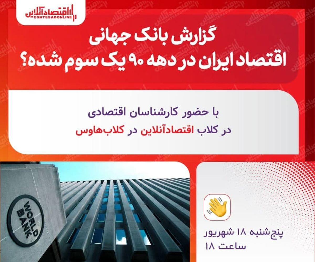 گزارش بانک جهانی؛ اقتصاد ایران در دهه۹۰ یک سوم شده؟