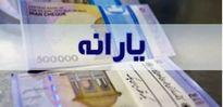 یارانه ۴۵هزار تومانی در سال١۴٠٠ نیز پرداخت میشود