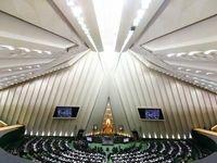 مجلس فردا گزارش روند اجرای برجام را بررسی میکند
