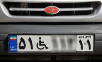 پلاکهای معلولین هم شامل محدودیت تردد میشود؟